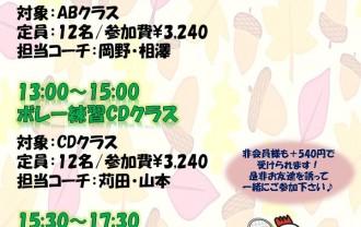 2017テニスの日イベント