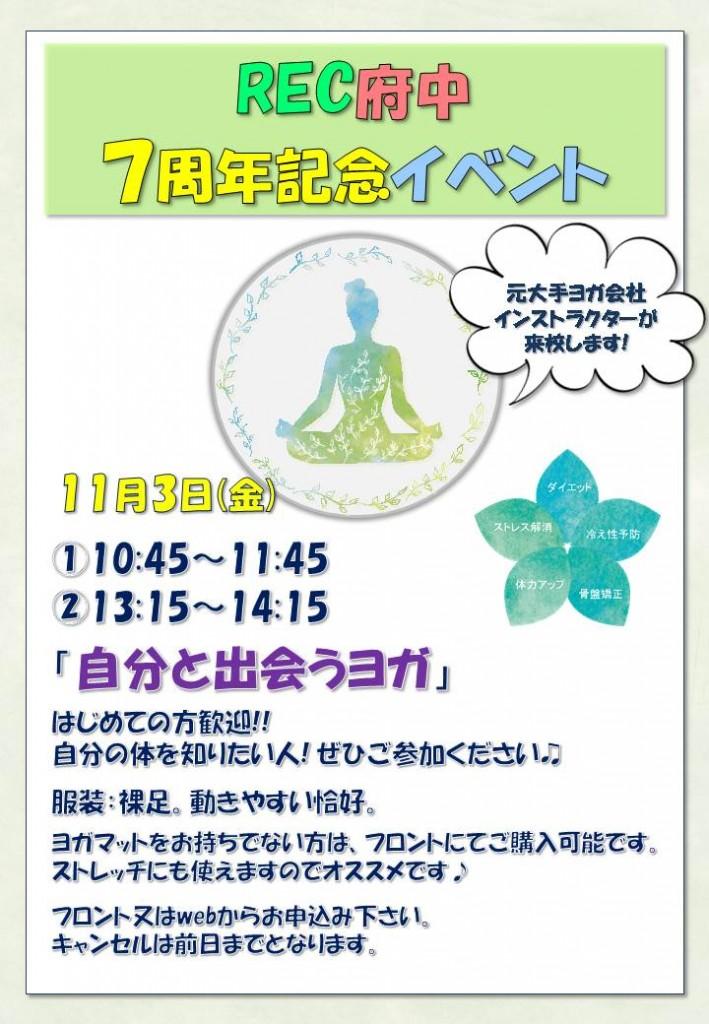 7周年イベント