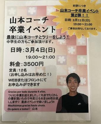 山本コーチ②