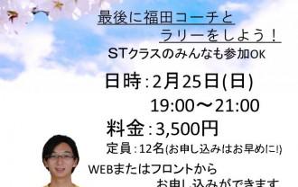 福田さん卒業イベント