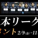 2018日本リーグ決勝バナー-1024x313