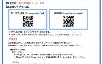 WEB予約システムのアクセス先-724x1024[1]